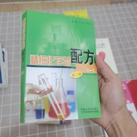 精细化学品配方1(一)(第2版)