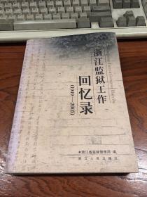 浙江监狱工作回忆录:1949-2005