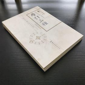 中国科技典籍选刊(第二辑):历引三种