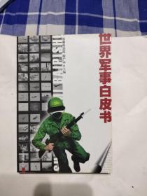 世界军事白皮书,7元包邮,