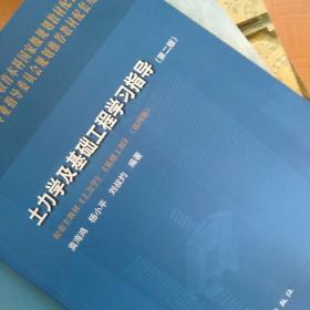 土力学及基础工程学习指导(第2版)