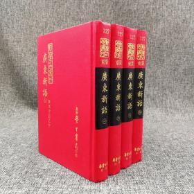 台湾学生书局版  屈大均《广东新语》(精装全四册)