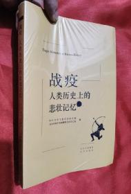 战疫:人类历史上的悲壮记忆【16开】未拆封