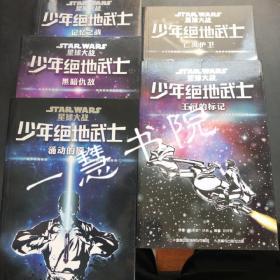 星球大战 少年绝地武士1-5册(合售)
