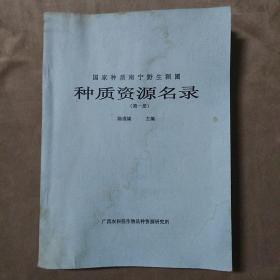 国家种质南宁野生稻圃:种质资源名录(第一册)