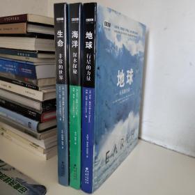 BBC科普三部曲:地球 海洋 生命(3本合售)