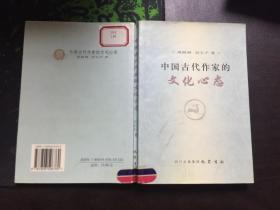 中国古代作家的文化心态