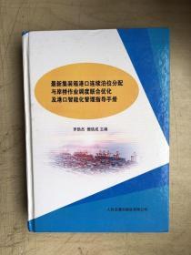 集装箱港口连续泊位分配与岸桥作业调度联合优化及港口智能化管理指导手册
