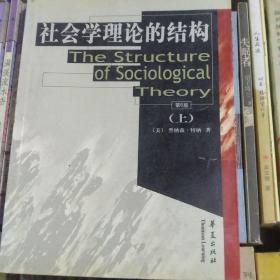 社会学理论的结构(上)