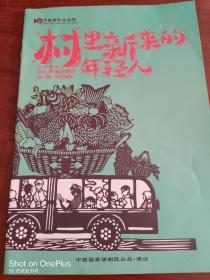 话剧节目单:村里新来的年轻人。国家话剧院 导演:刘丹