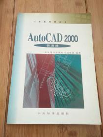 AutoCAD 2000快易通