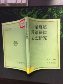 梁启超政治法律思想研究