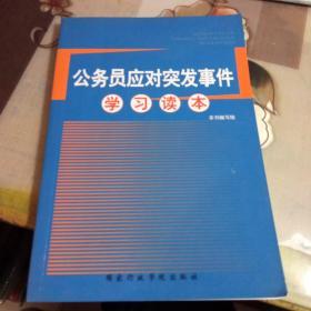 公务员应对突发事件学习读本