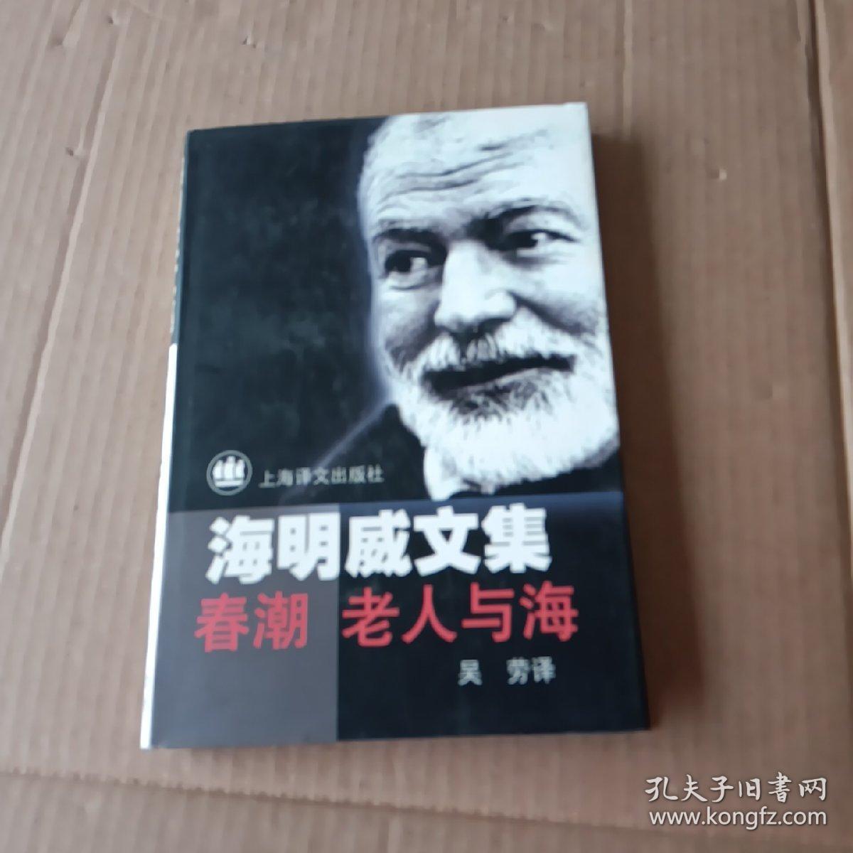 春潮/老人与海:海明威文集