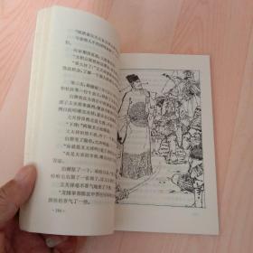 文天祥 【插图本】