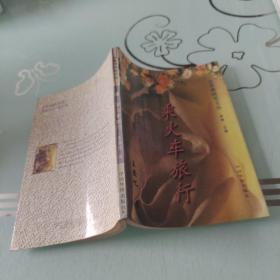 乘火车旅行:金蔷薇随笔文丛