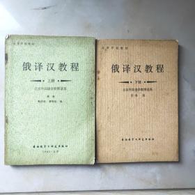 俄译汉教程(上下册  大32开).