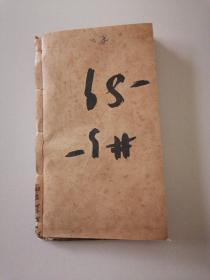 崇正辟谬(第八卷)
