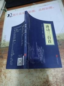 中华国学经典精粹·:唐诗三百首