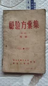 孤本叶县秘方验方汇集第一集,62筒子页124面