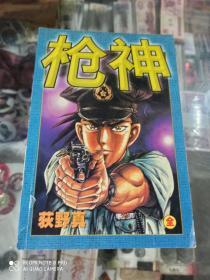 漫画  枪神 (一册全)