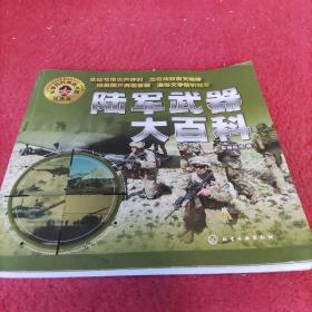 军事百科典藏书系:陆军武器大百科(经典版)