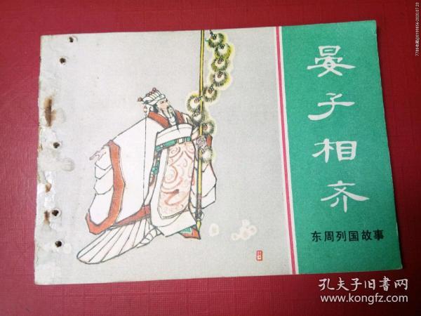 东周列国故事:晏子相齐