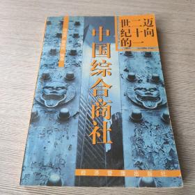 迈向二十一世纪的中国综合商社