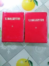 毛主席的五篇哲学著作(2本合售,林题皆完好)