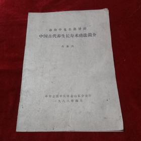边治中先生倡导的 中国古代养生长寿术功法简介