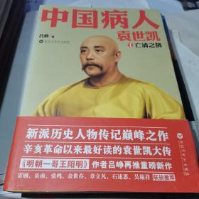 中国病人·袁世凯1:亡清之鹄(一版一印)