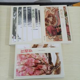 西游记、红楼梦、水浒传(3册合售)