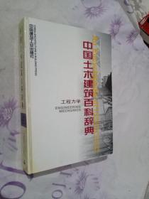中国土木建筑百科辞典:工程力学