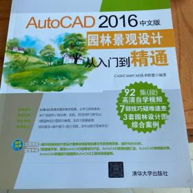 """AutoCAD 2016中文版园林景观设计从入门到精通(附光盘)/清华社""""视频大讲堂""""大系"""