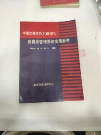 中西文兼容INFORMIX数据库管理系统实用参考