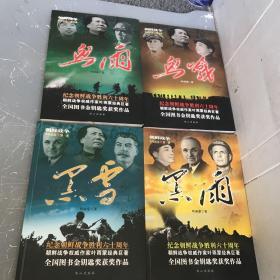 朝鲜战争全景纪实第4部:血雨