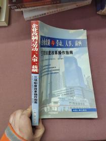 企业改制与劳动人事薪酬三项制度改革操作南