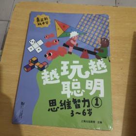 越玩越聪明—思维智力(全3册) 3-6岁亲子绘本,儿童必备思维训练,益智游戏,阶梯式学习,技能目标,家长贴士,一看就会的思维导图启蒙绘本。 附赠贴纸