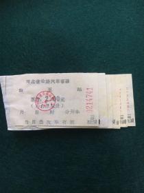 汽车票收藏—-河北省公路汽车客票共7张