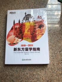 新东方留学指南2019-2020