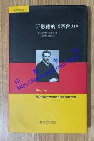评歌德的《亲合力》(本雅明作品系列)Goethes Wahlverwandtschaften 9787303192281