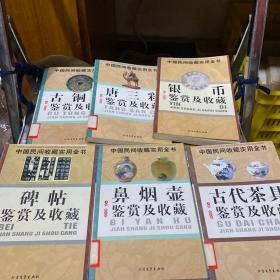 中国民间收藏实用全书(共6本)