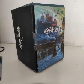 哈利·波特 纪念版( 全7册)