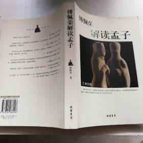 傅佩荣解读孟子