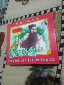 中国评剧大全  包公赔情(2VCD)