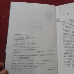汽车实用维修手册:马自达6、新马自达3维修手册