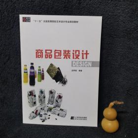 商品包装设计