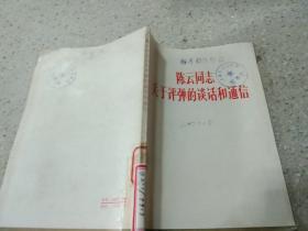 陈云同志关于评弹的谈话和通信