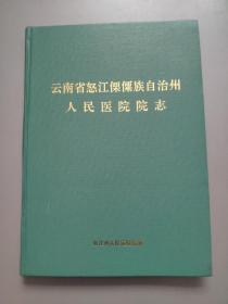 怒江州人民医院院志(单位钤印签赠)