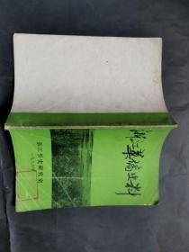 浙江华侨史料 1986年